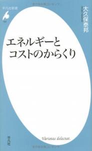 ohkubo_book1
