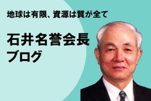 ishii_blog_banner