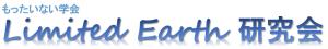 limited_earth_logo