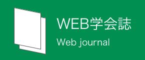 top_web_journal_button