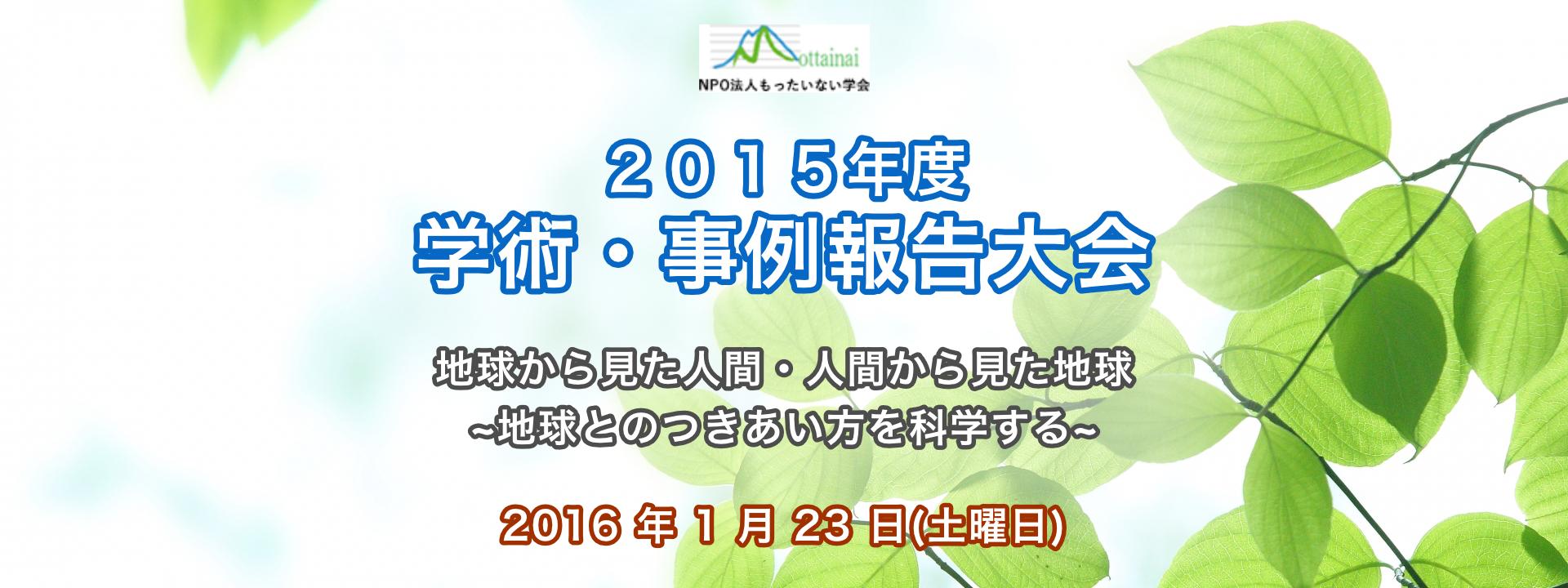 gakuzyutsu-20160123